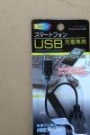 USBバンジーケーブル マイクロUSB 充電 CW-139MC 外箱