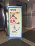 長野県伊那文化会館