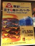 富士Q段チーズバーガー