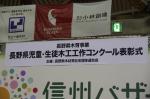 長野県児童・生徒木工工作コンクール表彰式