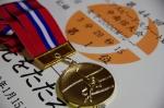 メダルと賞状