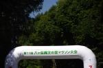 第11回八ヶ岳縄文の里マラソン大会