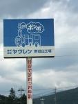 ヤツレン/看板