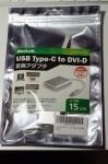 USB-C to DVI変換アダプタ/パッケージ